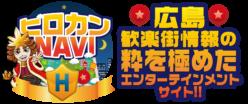 広島の歓楽街情報「ヒロカンナビゲート」
