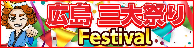 広島三大祭