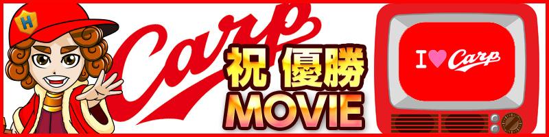 祝カープ優勝ムービー 広島の歓楽街を映したムービー